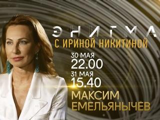 Энигма Максим Емельянычев