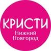 КРИСТИ Нижний Новгород | Курсы косметологии