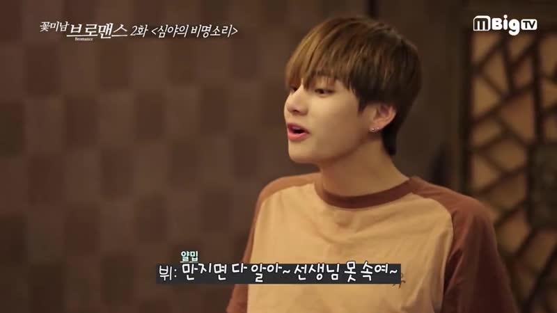 V BTS Minjae Celeb Bros S1 EP2 Screaming sound in the middle of the night