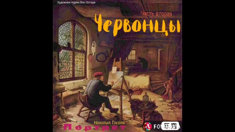 Червонцы Портрет Николай Гоголь часть 2 Читает Виктор Золотоног mp4