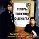 Олег Митяев, Константин Тарасов - Ах, какая пропажа