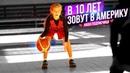 ЕЙ ВСЕГО 10 НАША ШКОЛЬНИЦА ГОТОВА РАЗНЕСТИ WNBA В 10 ЛЕТ ПОЗВАЛИ ИГРАТЬ В ШТАТЫ
