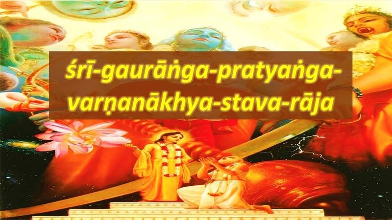 Sri Gauranga Pratyanga Varnanakhya Stava Raja Sri Advaita Acharya Yashoda Kumar Dasa