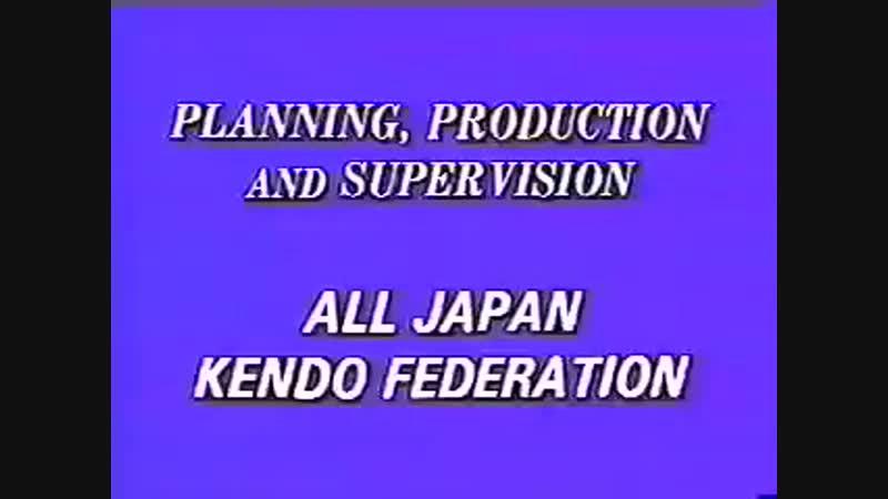 2 я часть Основы Обучающее видео Всеяпонской Федерации Кендо All Japan Kendo Federation