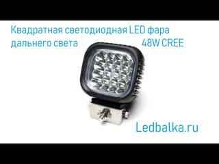 Квадратная светодиодная led фара дальнего света 48w cree (48163s)