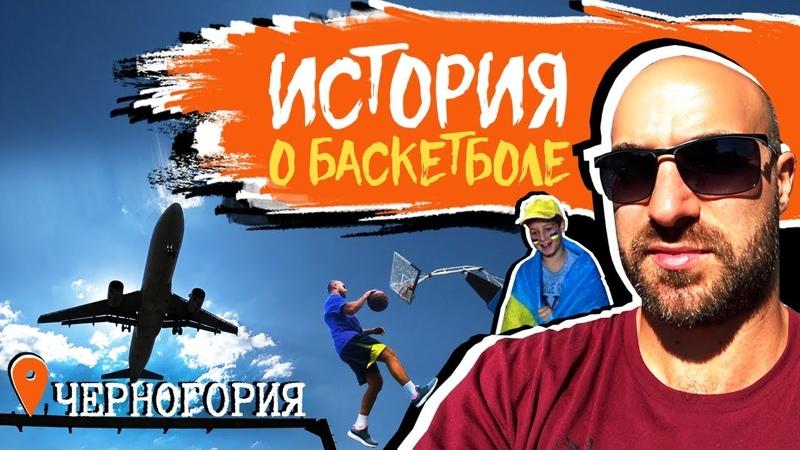 ЧЕРНОГОРЕЦ История о Баскетболе 🏀 Украина Черногория Montenegro