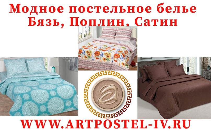 Заказать модное постельное белье