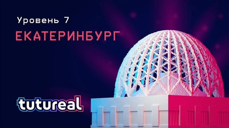 2019 tutureal 7 Екатеринбург