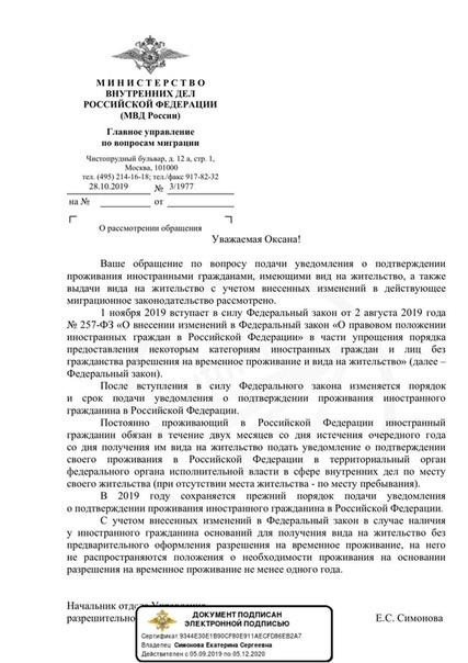 Получить ВНЖ в Москве, цена для Белорусов, Украинцев по браку для ВКС