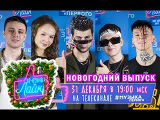Шоу ВЕЧЕРНИЙ ЛАЙК | Новогодний выпуск