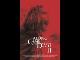 Назови имя свое 2 / along came the devil 2 (2019)