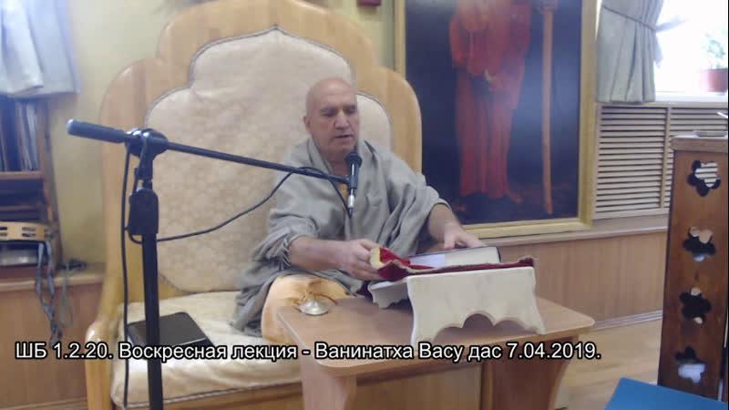 ШБ 1 2 20 Воскресная лекция Ванинатха Васу дас 7 04 2019