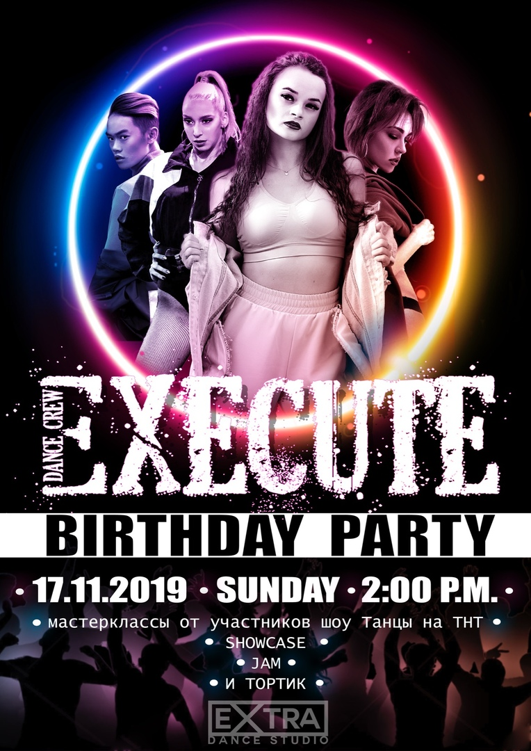 Афиша Краснодар EXECUTE BIRTHDAY PARTY