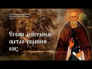 Тропарь преподобному Сергию Радонежскому, глас 4