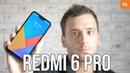 Обзор Xiaomi Redmi 6 Pro - классный экран, управление жестами на MIUI, ужасная камера