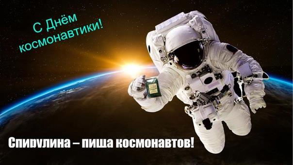рамках поздравления здоровья как у космонавта как будто подтверждение