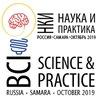 BCI: Sience&Practice. Samara 2019