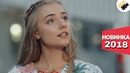 ПРЕМЬЕРА ПОКОРИЛА СЕРДЦА Голос из прошлого Все серии подряд Русские мелодрамы сериалы 2018