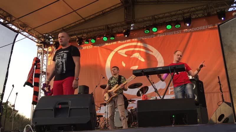 Северо-Zапад - Дурные Привычки, Плохой | Refir Fest