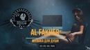 Al Fakher – МУЗЫКА ДЛЯ Lyric13