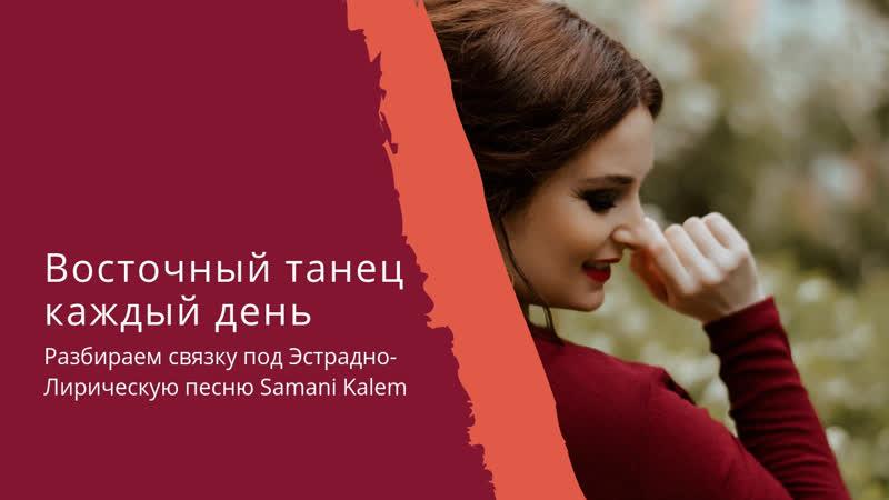 Восточный танец каждый день Связка под эстрадную песню Samani Kalem