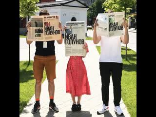 Три газеты с Голуновым на первой полосе выставили на продажу
