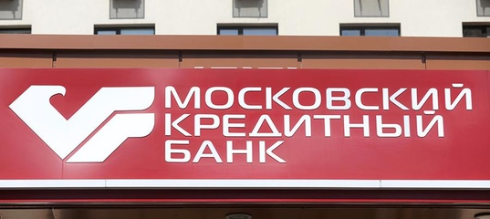 московский кредитный банк коломна займ без проверок онлайн на киви