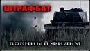 ШТРАФБАТ 2004 РОССИЙСКИЙ ВОЕННЫЙ ФИЛЬМ ПРО ЗАГРАДОТРЯД