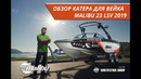 Обзор катера буксировщика Malibu 23 LSV by Burevestnik Group