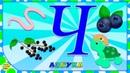 Азбука для малышей Буква Ч Учим буквы вместе Развивающие мультики для детей