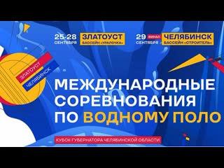 Церемония открытия III Международного Кубка губернатора по водному поло