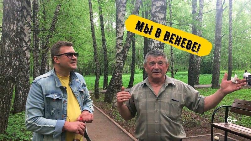 Yowayz / Russia travel: Венев ep2
