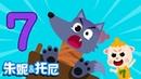 Learn Numbers | 大灰狼和七只小山羊 | 认识数字7 | 幼儿园儿歌 | KizCastle开思