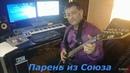 Парень из Союза. Эльчин Гусейнов - Санин олсун 2018