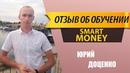Юрий Доценко Отзыв об обучении Smart Money Сетевой маркетинг GMMG млм бизнес