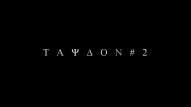 Тайдон 2019