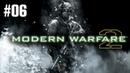 Прохождение Call of Duty Modern Warfare 2 - Часть 6 Осиное гнездо Без комментариев