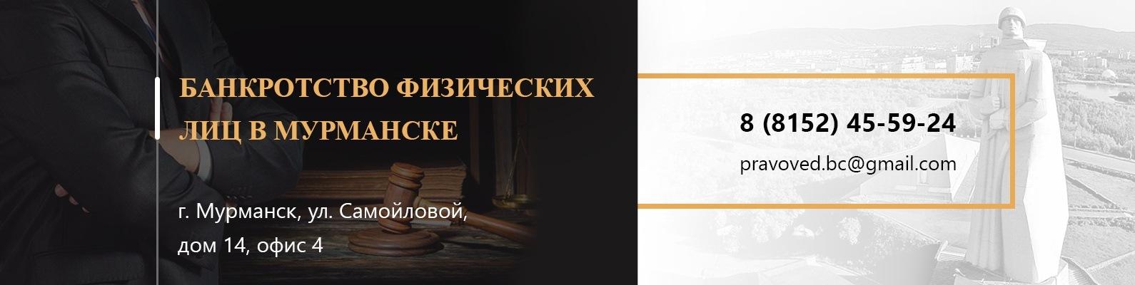 банкротство физических лиц мурманск
