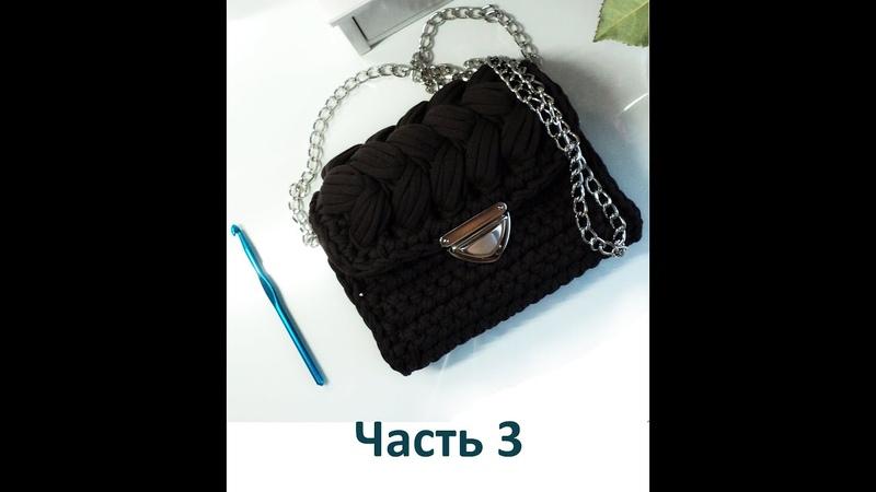 3 часть Завершаем вязание Боковушки для сумочки обвязываем сумочку и пышные столбики