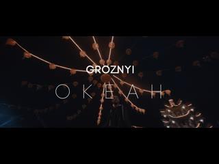 GROZNYI - ОКЕАН (ПРЕМЬЕРА КЛИПА 2019)
