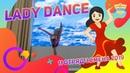 Lady Dance | 11 отряд | 3 смена 2019