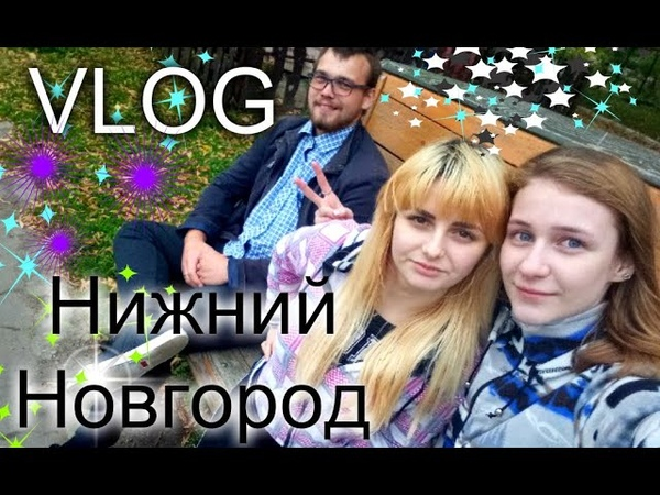 VLOG Нижний Новгород. ЗАТРАЛИЛ ЛАЛКА АЗАЗА:)