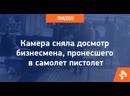 Досмотр Хачатуряна в Шереметьево