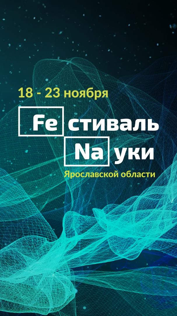 Афиша Ярославль Фестиваль науки Ярославской области 2019