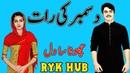 A Moral Story | December Ki Raat | RYK HUB