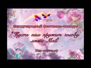 """Международный фестиваль-конкурс """"Пусть нам кружит голову месяц Май"""" 18 мая г.Смоленск"""