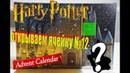 Распаковка Новогодний календарь Harry Potter 75964 Advent Calendar LEGO 2020 Открываем ячейку №12