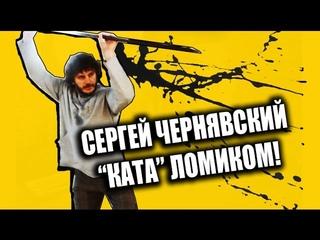 """Сергей Чернявский делает """"ката"""" ломиком"""