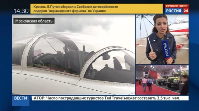 Новости на Россия 24 На форуме Армия 2017 российские пилоты разделят небо с Турецкими звездами смотреть онлайн без регистрации