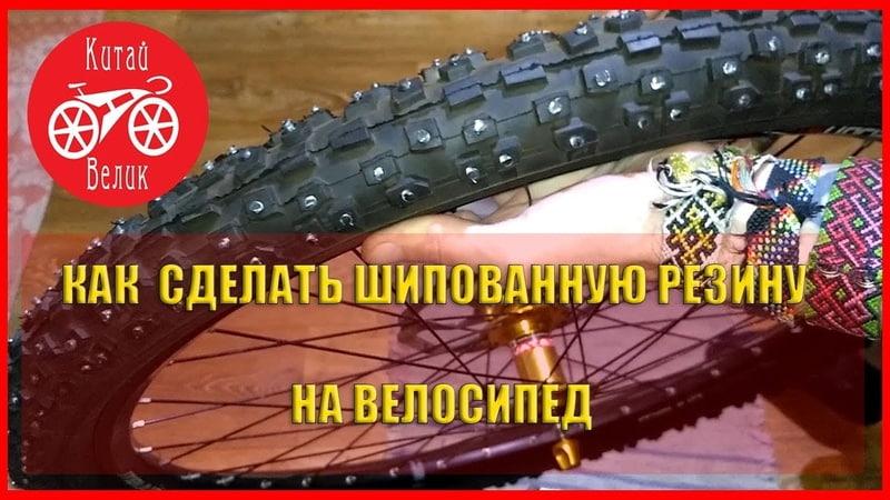 как сделать зимнюю резину с шипами на велосипедhow to make a winter tire with spikes on a bicycle